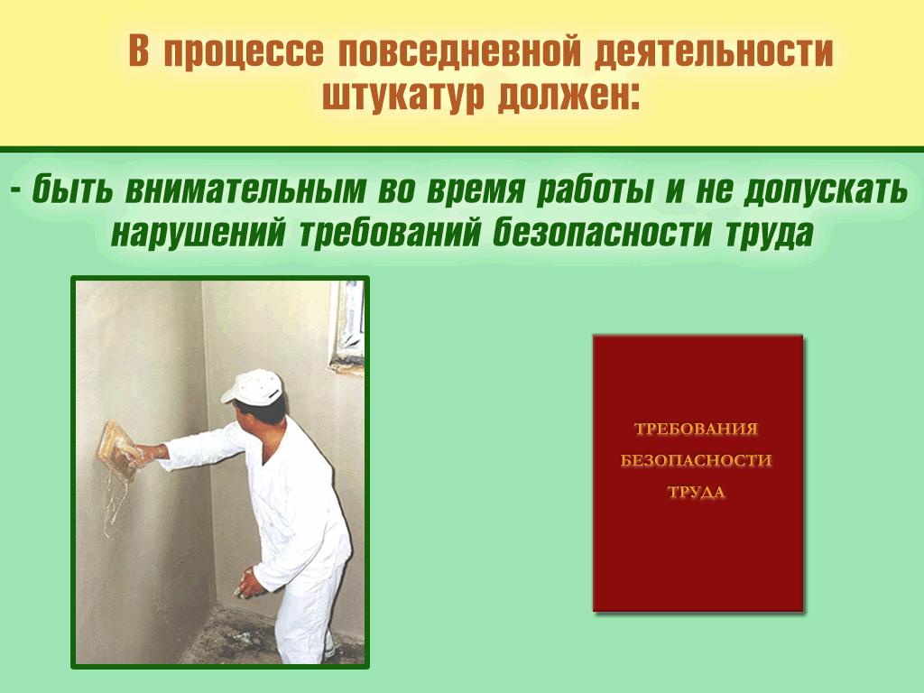 инструкция по охране труда для штукатуров - фото 11